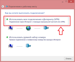 Снятие ограничения с модема через настройки VPN