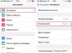 Обход на айфоне