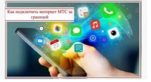 Подключение интернета компании «МТС» за рубежом