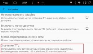 Смена/фиксация значения TTL