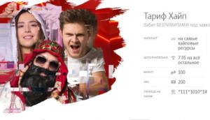 MTS «Hype» – популярный тарифный план, который придумали специально для молодежи