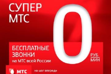 «Super MTS» – это ноль рублей на разговоры по домашнему региону