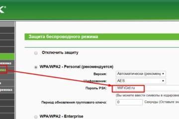 Установка пароля беспроводной сети