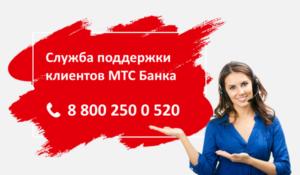 Служба поддержки МТС по домашнему интернету