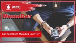 Услуга действует на всей территории РФ