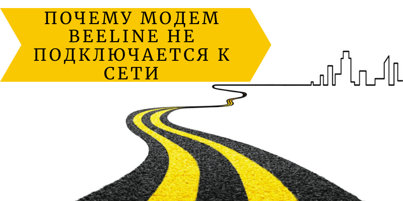 Почему модем Beeline не подключается к сети