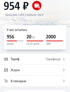 Мобильный кабинет МТС.