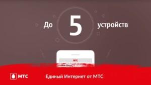 Выгодное предложение от мобильного оператора