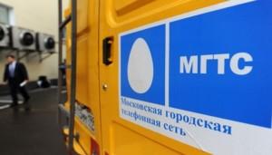 Передвижная станция «МГТС»