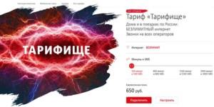 Трафик интернет на «Тарифище» безлимитный, но с оговорками