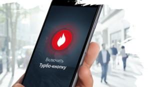 Турбо-кнопка» позволяет временно увеличить скорость сети до максимальной
