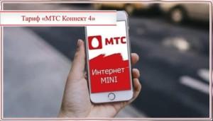 «Мини» предназначен для тех, кто редко пользуется интернетом