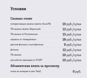Список условий тарификаций на использование фирменного телевидения от «Теле2»