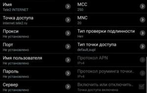 Создание точки доступа на андроиде