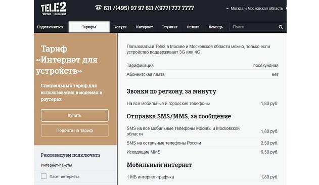 спутниковый интернет теле2