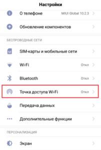 Точка доступа Wi-Fi на Android