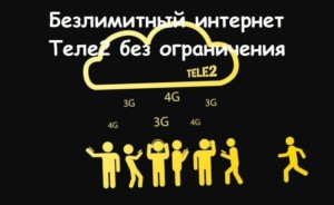 «Теле2» предлагает безлимитный интернет