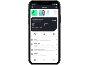 Все актуальные данные можно найти в мобильном приложении