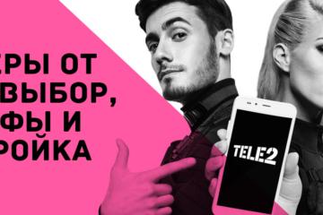 Ассортимент официального магазина Tele2